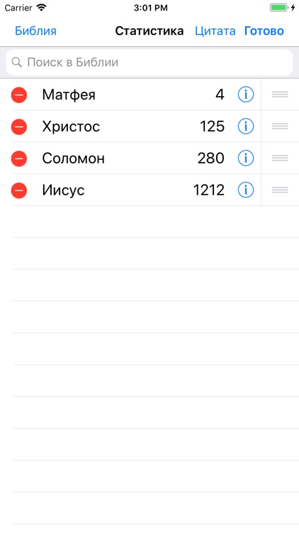 Библия Каноническая screenshot-3