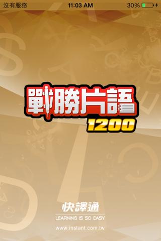 戰勝片語1200 - náhled