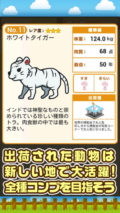 どうぶつ園~動物を育てる楽しい育成ゲーム~のおすすめ画像5