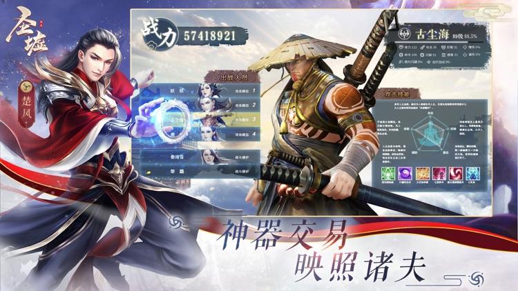 圣墟-辰东正版授权 screenshot-3
