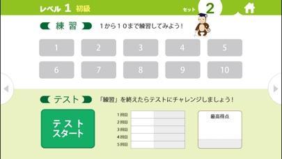 四字熟語マスター 中学受験レベル200 for iPhoneのおすすめ画像2