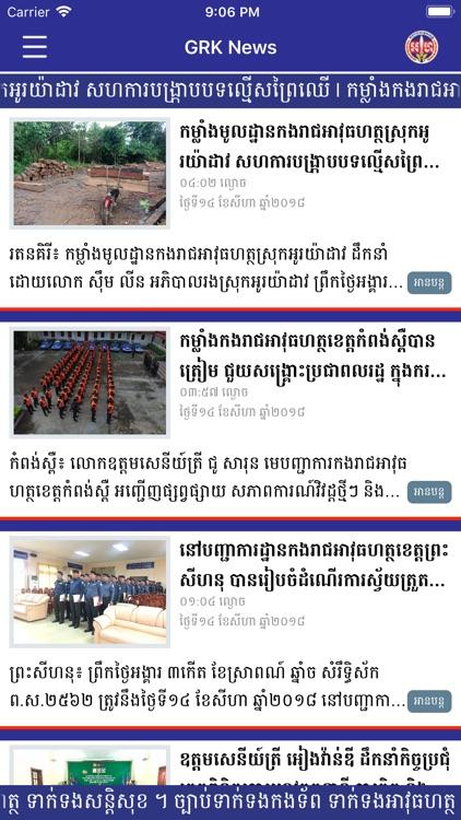 Gendarmerie Royal Khmer News