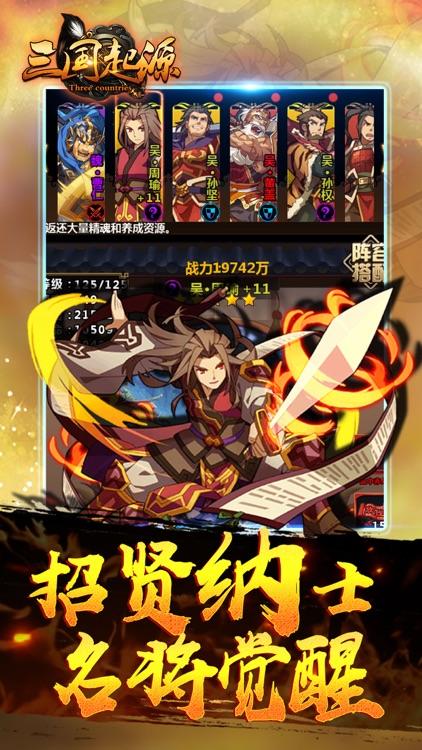 三国起源 screenshot-3