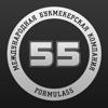 Формула55