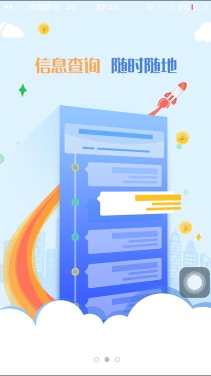 西安银行-企业手机银行 screenshot-3