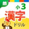 小3漢字ドリル - 小学校で学ぶ漢字200字!