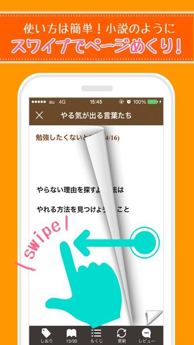 携帯小説 - モバスペブック ScreenShot1