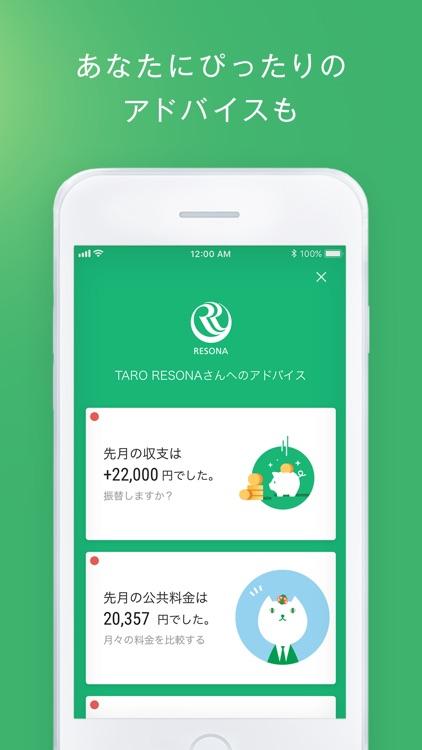 りそなグループアプリ screenshot-5