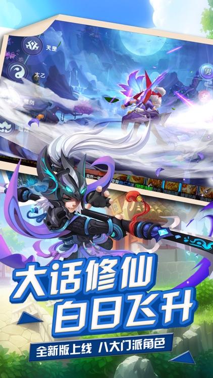 新单机西游-经典西游私服手游 screenshot-4