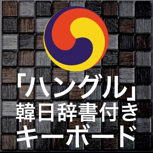 「ハングル」辞書付き韓国語キーボード