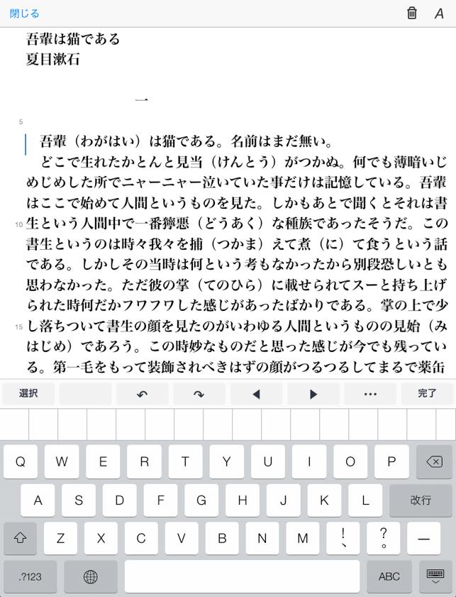 iライターズLite Screenshot