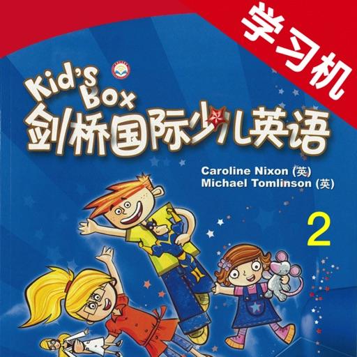 Kid's Box少儿剑桥英语2级 -专为5-12岁少儿设计
