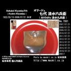 kiyo6A9 清水六兵衛(清水九兵衛)貴重な作品写真集 icon