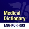Encyclo Medic Dictionary - iPhoneアプリ
