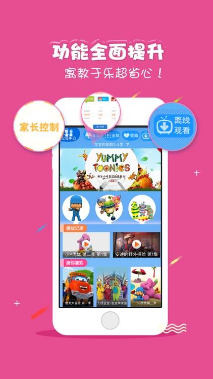 乐看儿童动画 screenshot-0