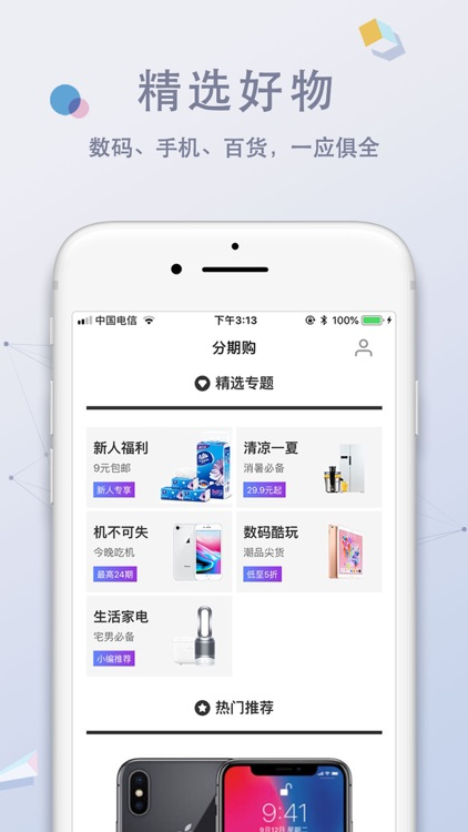 分期购-让分期消费更简单 screenshot-3