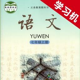 语文版初中语文七年级上册 -同步课本学习机