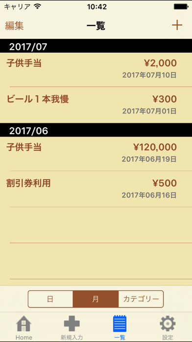 つもり貯金 ScreenShot1