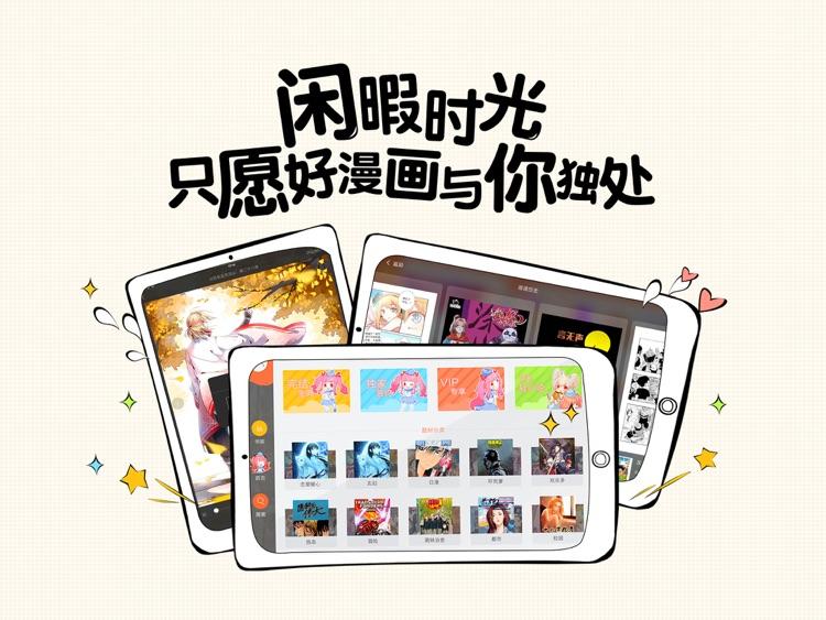 腾讯动漫HD - 一起看漫画 screenshot-4