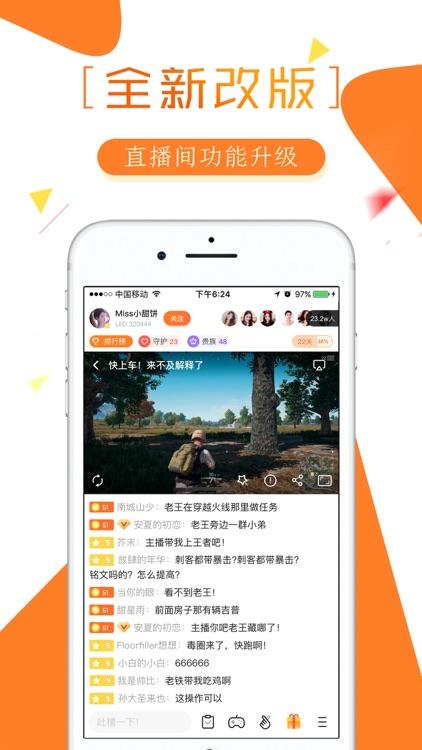 龙珠直播 screenshot-5