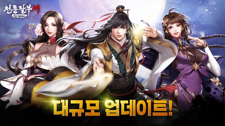 천룡팔부M for kakao
