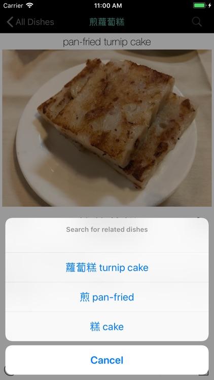 Talk Dim Sum screenshot-8