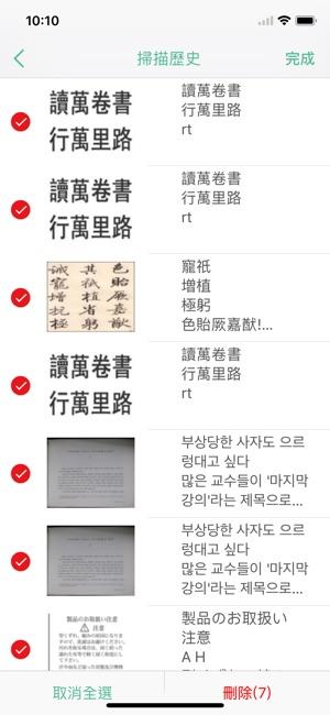 拍照翻譯- OCR圖片文字識別和翻譯掃描器 Screenshot