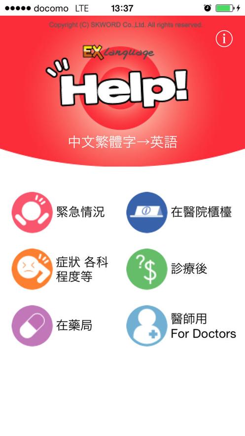 英語小助手 EX Language! App 截图