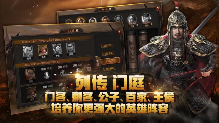 战国-巅峰国战之王者归来 screenshot-3