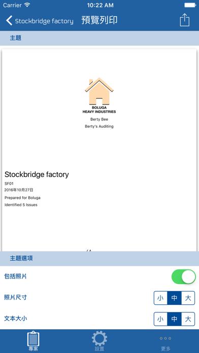 Snag List - 審核和報告屏幕截圖5