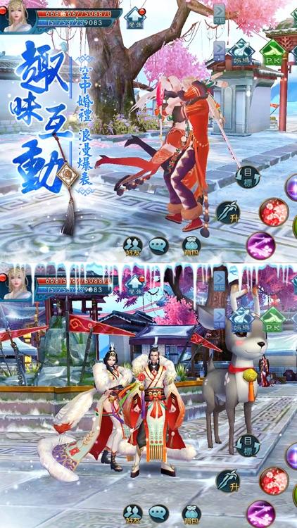 誅仙 screenshot-4
