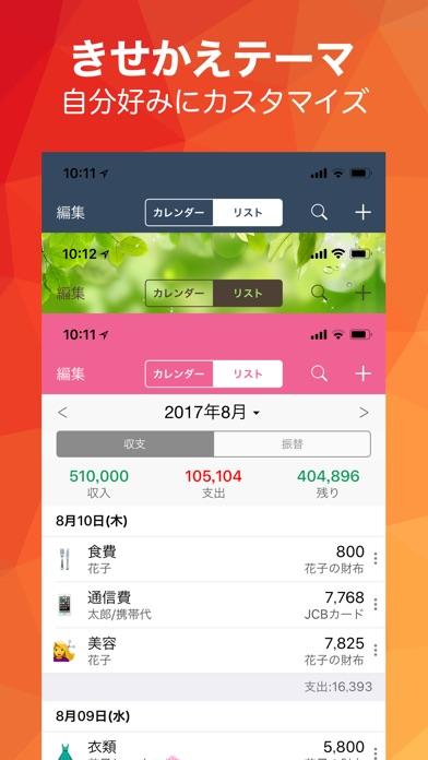 家計簿 毎日家計簿 - 人気家計簿アプリスクリーンショット6