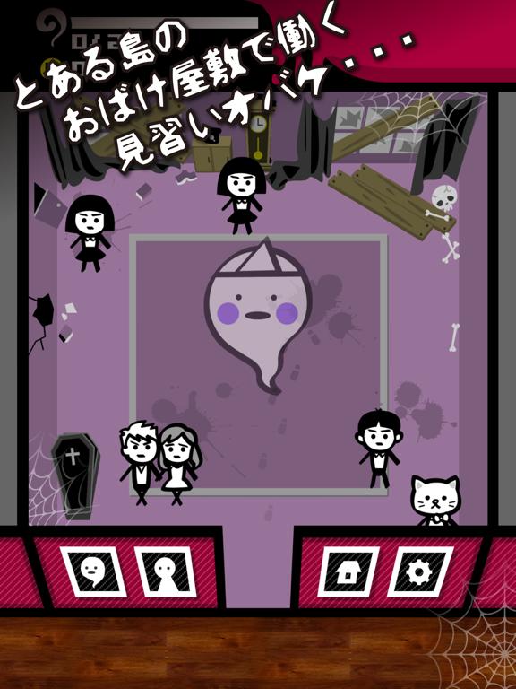 おばけ育成 - OBKちゃんのおばけ屋敷のおすすめ画像1