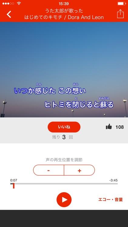 うたスマ Movie - 採点カラオケ歌い放題 screenshot-4
