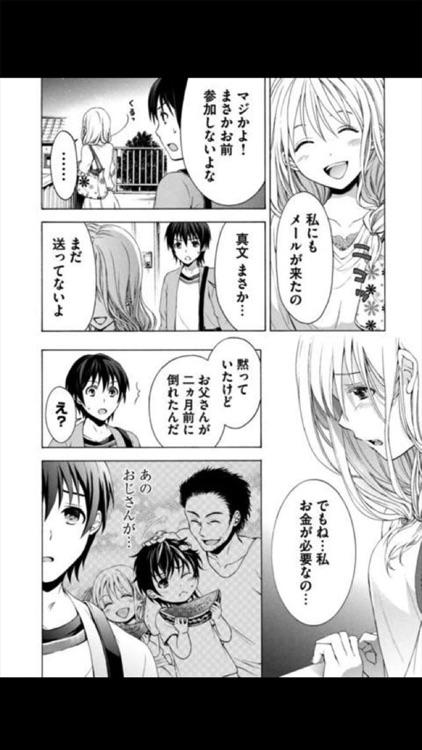 サバンナゲーム(漫画) screenshot-3