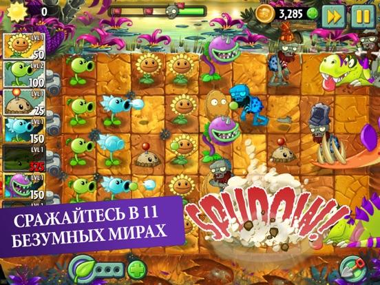 Plants vs. Zombies™ 2 на iPad