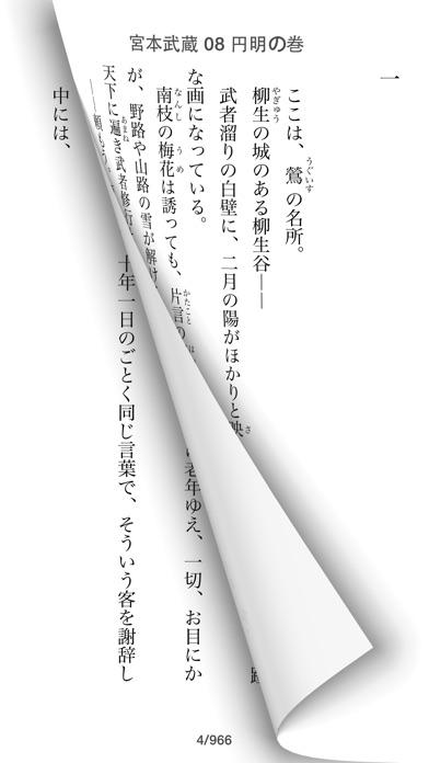 吉川英治 文学全集 screenshot1