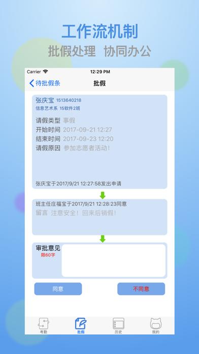 智讯教师端 screenshot four