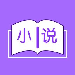 全本小说大全-小说阅读追书神器