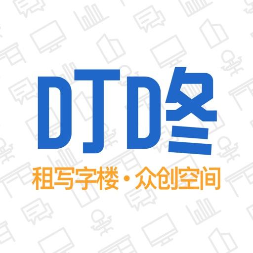 叮咚办公-深圳写字楼出租/办公室租赁平台 iOS App