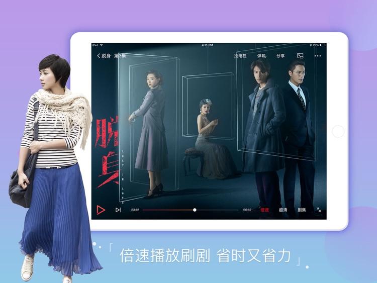 搜狐视频HD-法医秦明1、2两季独家连播 screenshot-0