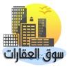 سوق العقارات العربية