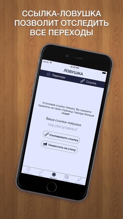 Статистика из ВКонтакте Скриншоты6