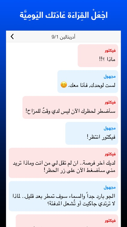 حبكة - قصص تشات screenshot-2