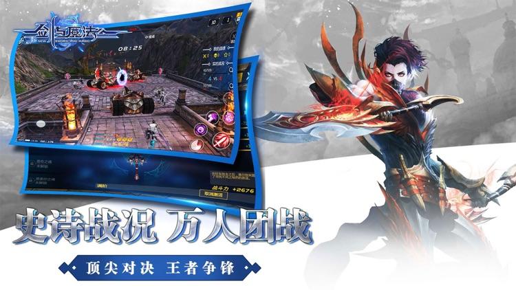 新剑与魔法-3DMMO浪漫冒险手游 screenshot-4