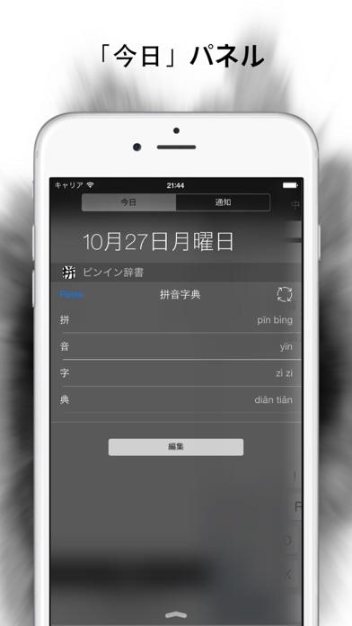 中国語ピンインの辞書 Proのおすすめ画像5