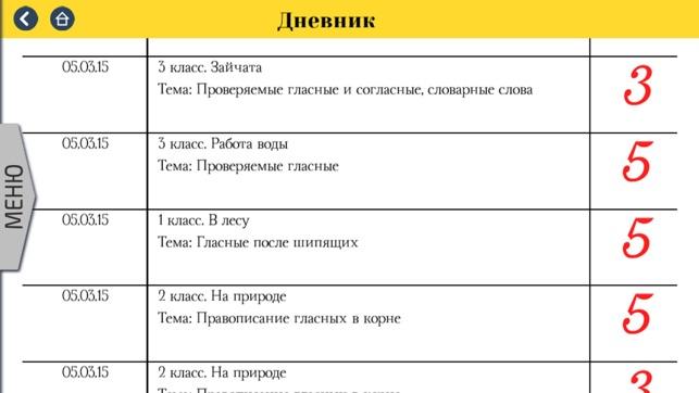 app store Диктанты Русский язык