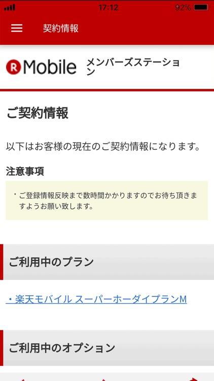 楽天モバイル SIMアプリ screenshot-4