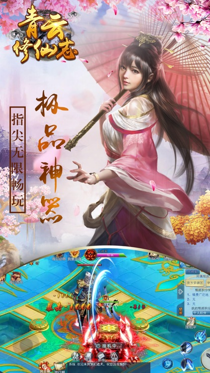 青云修仙志—梦幻仙侠修仙情缘手游 screenshot-4