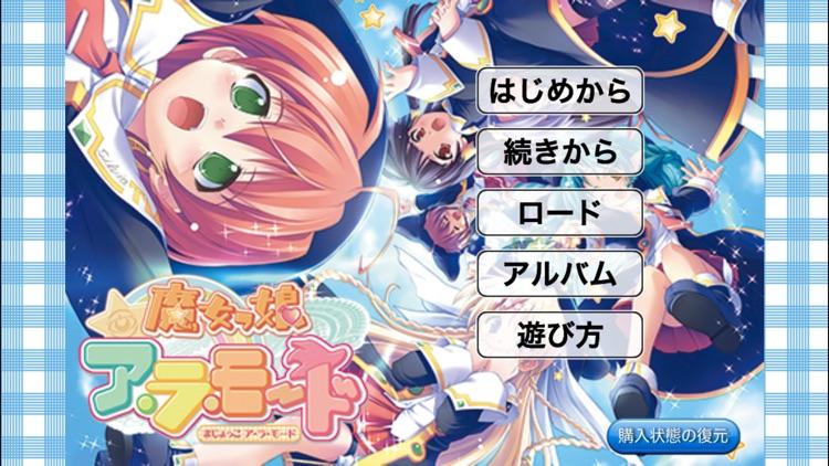 魔女っ娘ア・ラ・モード screenshot-4
